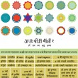 Vector set for yantras: figures and mantras - Stock Vector
