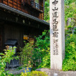 Magome-juku — Stock Photo