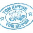 Yom Kippur stamp — Stock Vector