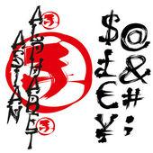 アジアのベクトルのアルファベット — ストックベクタ