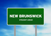New Brunswick Highway Sign — Stock Photo
