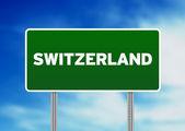 швейцария шоссе знак — Стоковое фото