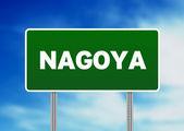 зеленый дорожного знака - нагоя, япония — Стоковое фото