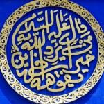 Arabic Script — Stock Photo