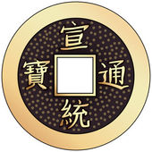 Vector chinese coin feng shui — Stock Vector