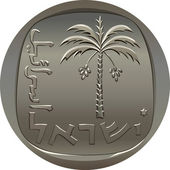 Vector Israeli agora coin with the image of the date palm — Stock Vector