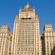 Building of ministry of internal affairs, Moscow - Stock Photo