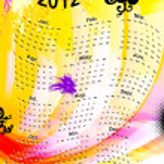 Calendar 2012, vector — Stock Vector #6288591
