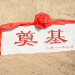 Stock Photo: Foundation stone steles