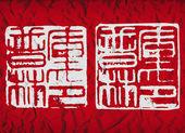 Hieroglyphic seal — Stock Photo