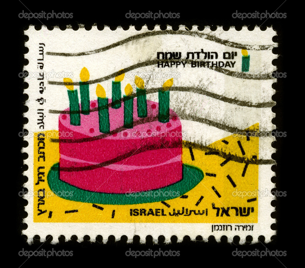 ISRAEL - CIRCA 1975: A stamp printed in ISRAEL shows HAPPY BIRTHDAY circa 1975.  Stock Photo #5904065