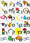 Hebreiska alfabetet — Stockvektor