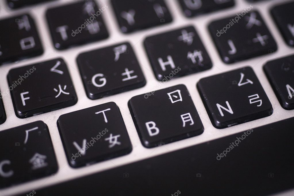 traditional chinese keyboard — Stock Photo #5957800