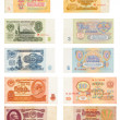 USSR banknotes standard of 1961 — Stock Photo #5582449