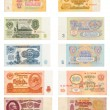 USSR banknotes standard of 1961 — Stock Photo
