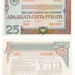 Public bond of USSR 1982 year — Stock Photo