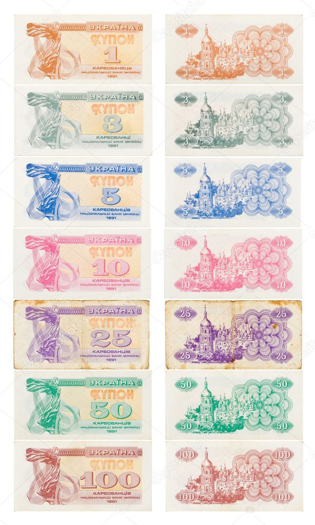 Coupons of the National bank of Ukraine - 1991 - 1996. All range 1 to 100 both sides — Stock Photo #5582484
