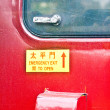 Royalty-Free Stock Photo: Emergency exit switch and sign at a bus