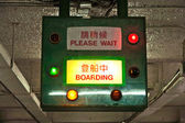 Boarding sign at the peak train — 图库照片