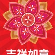 Stock Vector: Chinese New Year Pattern Icon