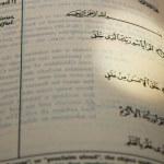 Quranic verses — Stock Photo