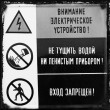Royalty-Free Stock Photo: Several russian beware signs in metal