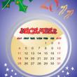 Calendar 2011 December — Stock Vector #5803696