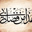 Arabic calligraphy - Stock Photo