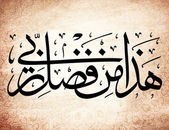 Arabic calligraphy — Photo