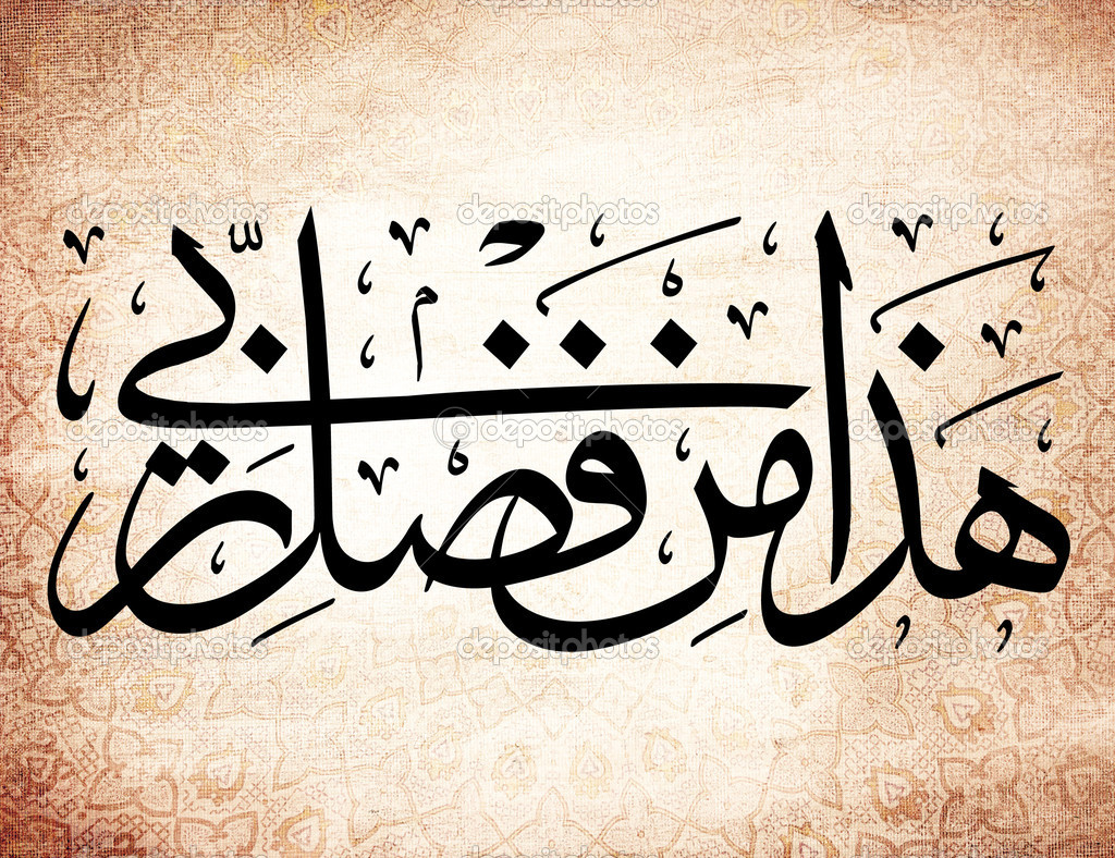 Arabic Calligraphy Stock Photo Enginkorkmaz 6259998