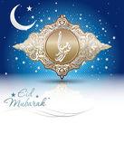 Eid Mubarak Celebration Card — Stock Vector