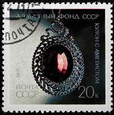 郵便切手。アメジスト、1971年クーロン — ストック写真
