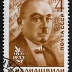 Постер, плакат: Postal stamp Paliashvili 1971
