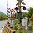 Railroad signal — Stockfoto