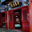 图库照片: Side View Interior Cow Street Niu Jie Mosque Beijing China