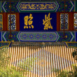 Stock Photo: Purple Light Gate, Beihai Park, Beijing, China