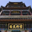 Stock Photo: Longevity Hill Tower of Fragrance of BuddhSummer Palac