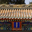 Forever Peace Temple, Beihai Park, Beijing, China — Stock Photo