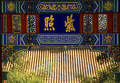 Purple Light Gate, Beihai Park, Beijing, China — Stock Photo