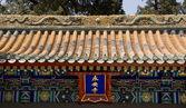 Temple de paix pour toujours, beihai park, beijing, chine — Photo