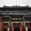 Stock Photo: White Cloud Temple Number One Bai Yun Si Chengdu SichuChina