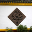 Stock Photo: White Yellow Wall Carvings Wenshu YuTemple Chengdu SichuCh