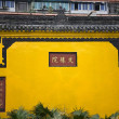 yellow wall wenshu yuan buddhist temple chengdu sichuan china — Stock Photo