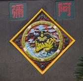 Drago parete baoguang si splendente tesoro chengdu tempio buddista — Foto Stock
