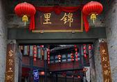 Famous Old Jinli Street Chengdu Sichuan China — Stock Photo