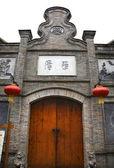Old Door Stone Home Chengdu Sichuan China — Stock Photo