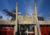 Entrance Gate Confucius Temple, Qufu, Shandong Province, China — Stock Photo
