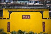 黄墙文殊元佛教寺成都中国四川 — 图库照片