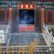 Stock Photo: Incense Smoke Burner Stone Lions Wong Tai Sin Taoist Temple Kowl