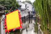 Ancient Chinese Houses Teahouse Flag Reflection Canals Suzhou Ch — Stock Photo